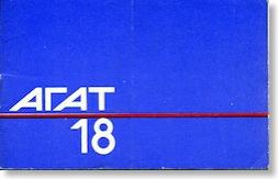 агат-21 руководство по эксплуатации - фото 11