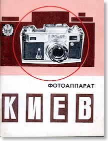 фотоаппарат киев 17 инструкция