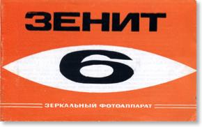 Sovietcamera.SU