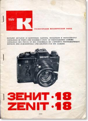 """...характеризующим состав фотоаппарата  """"Зенит-18 """".Каждая структурная схема сопровождается спецификацией..."""