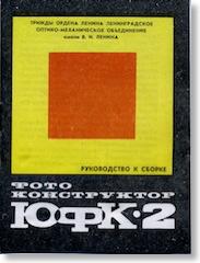 фотоувеличитель ленинград-2 инструкция - фото 9