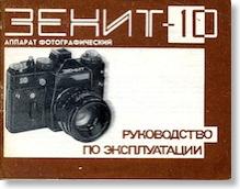 Инструкции Советские фотоаппараты