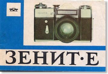 Zenitcamera: руководство на фотоаппарат зенит-автомат.