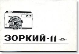 фотоувеличитель ленинград-2 инструкция - фото 11