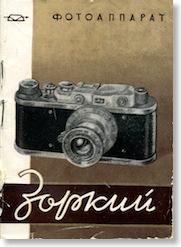 фотоаппарат чайка-2 инструкция